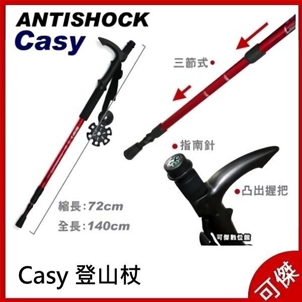 ANTISHOCK Casy 登山杖 三節式 隨機出色 合金尖頭杖 指北針 周年慶特價 可傑 限宅配