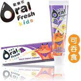 天然安心兒童牙膏-葡萄口味(60g)【Oral Fresh歐樂芬】