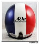 【ASIA 706 復古帽 安全帽】三色紅白藍 國旗款、法國、內襯可拆