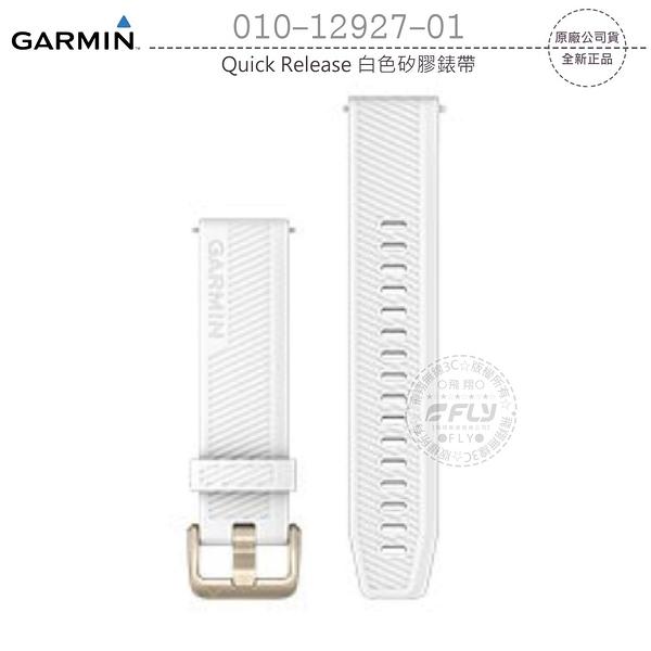 《飛翔無線3C》GARMIN 010-12927-01 Quick Release 白色矽膠錶帶│公司貨│適用 S40