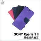 SONY Xperia 1 II 經典 皮套 手機殼 翻蓋側掀插卡 保護套 簡單方便 磁扣 手機皮套 保護殼