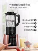 豆漿機 早中晚破壁豆漿機家用加熱多功能小型全自動輔食料理養生機免過濾 DF 科技藝術館