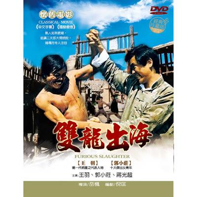 雙龍出海DVD (經典珍藏版) 王羽/郭小莊