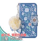 三星 Note9 Note8 Note5 Note4 手機皮套 插卡 磁扣 掛件 吊飾 韓系 茉莉系列 PZ