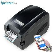 標籤機  條碼打印機不干膠熱敏藍芽手機 價格貼紙奶茶店珠寶標簽打印機 阿薩布魯