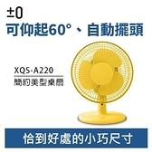 ±0 正負零 XQS-A220 桌上型 風扇 黃