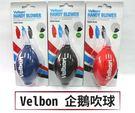 Velbon HANDY BLOWER 吹球 空氣球 企鵝吹球