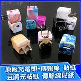 iPhone 原廠充電頭 傳輸線 貼紙 豆腐充貼紙 APPLE i6 i7 i8 ix 大理石 法鬥 豆腐貼 充電線