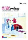 (二手書)甜蜜Online