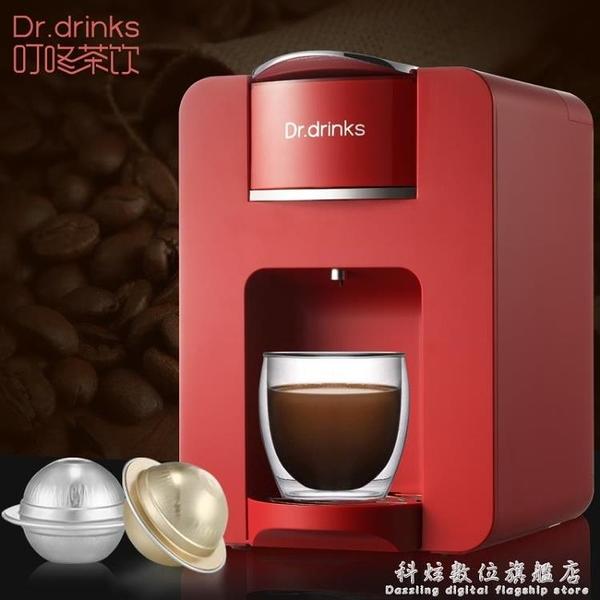 220VDr.Drinks DR-002.1FR全自動膠囊咖啡機家用小型年 科炫數位