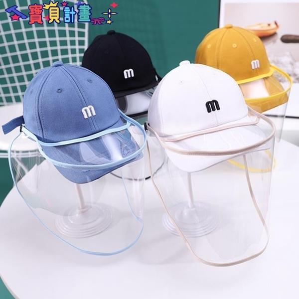 防飛沫帽子兒童防護帽子防飛沫寶寶鴨舌帽外出韓版男童女童棒球帽遮陽帽【防疫用品】新品