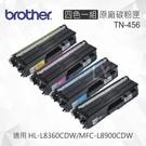 Brother 四色一組 TN-456 原廠高容量碳粉匣 適用 HL-L8360CDW/MFC-L8900CDW