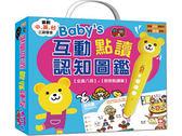 Baby's互動點讀認知圖鑑(全套8冊+熊熊點讀筆)
