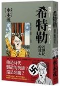 希特勒:20世紀的狂人
