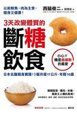 (二手書)3天改變體質的斷糖飲食:日本名醫親身實踐!3個月瘦17公斤,年輕10歲