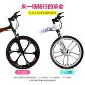 猛犸王折疊山地車自行車24/26寸男女學生變速雙減震成人越野單車QM  西城故事