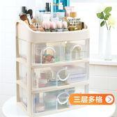 三層化妝品收納盒抽屜式飾品桌面收納置物架加厚塑料臥室儲物盒子mks 免運