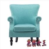 單人沙發北歐小戶型陽臺懶人布藝沙發簡約現代休閒輕奢臥室椅IP3352【花貓女王】