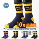 FooterZH162 L號 XL號 狂野靈魂運動氣墊襪 局部厚 10雙超值組;除臭襪