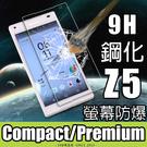 E68精品館 鋼化玻璃 保護貼 SONY Z5 Compact 4.6吋/Premium 5.5吋 玻璃貼 鋼膜 貼膜 螢幕保護貼 E5823/E6853