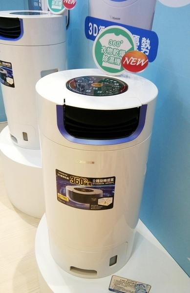 限量促銷~《長宏》Zojirushi象印360°衣物乾燥除濕機【RJ-XAF70】 可刷卡~免運費