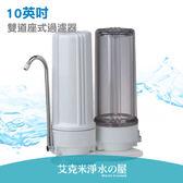 兩道座式過濾器(含濾心及管材配件)