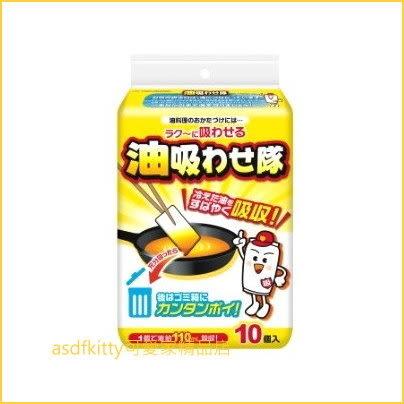 asdfkitty可愛家☆日本棉花實驗室-廚房用吸油包-10入-一個約可吸110ML的油量-日本製