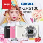 【單機】CASIO 卡西歐 ZR5100 自拍神器 美顏相機 分期零利率  保固18個月