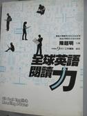【書寶二手書T6/語言學習_WGD】全球英語閱讀力_陳超明_附光碟