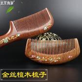 木梳太平有象天然檀香木梳家用靜電脫發長發梳子女檀木按摩頭大號  凱斯盾數位3c