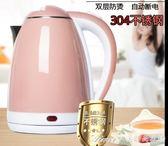 正品半球型電水水壺家用 304不銹鋼熱水壺電熱水壺自動斷電燒水壺 艾美時尚衣櫥