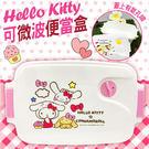 【狐狸跑跑】Hello Kitty 凱蒂貓 可微波便當盒 三麗鷗 授權正版品 午餐盒 保鮮盒 狗年行大運