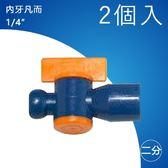 """內牙凡而 PT 1/4"""" 82724  冷卻液噴水管/噴油管  多節管  蛇管  萬向風管  吹氣管  塑膠軟管"""