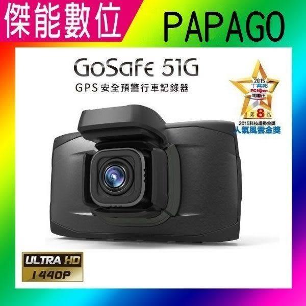 PAPAGO GoSafe 51G安全預警行車記錄器