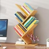 簡易小書架置物架桌上學生用簡約落地組裝桌面小書架書櫃創意收納 黛尼時尚精品