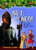 (二手書)神奇樹屋小百科(2):騎士與城堡