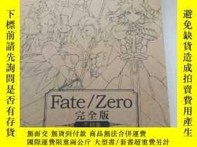二手書博民逛書店罕見Fate Zero完全版手稿集(Fate Zero全13話手