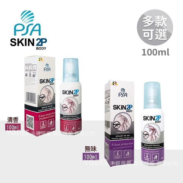 PSA Skin 2P Body 法國防蚊乳液100ml 清香款 無香款