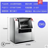樂創和面機商用揉面機全自動15/25公斤廚師機拌肉餡攪拌打活面機  MKS宜品
