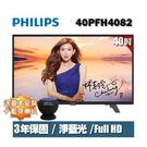 【台北視聽娛樂影音】PHILIPS飛利浦40PFH4082 40吋 FHD 液晶顯示器+視訊盒