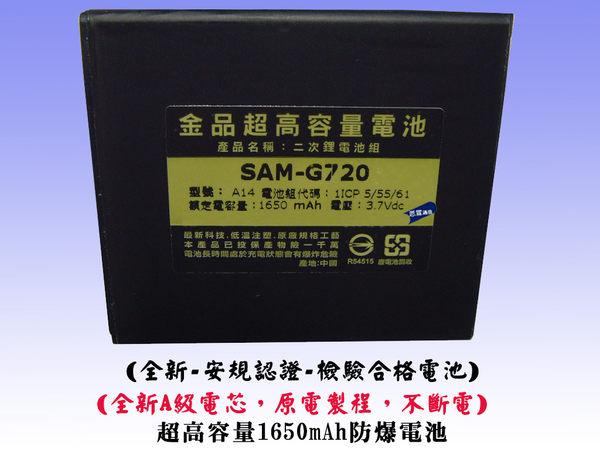 【金品-高容量1650mAh防爆電池】SAMSUNG Galaxy Grand Max G720 原電製程
