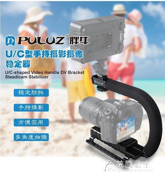 手持穩定器-手機單反微單相機攝影平衡穩定器防抖U型架手持拍攝云臺佳能通用 花間公主