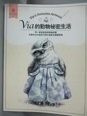 【書寶二手書T1/藝術_PIW】威盛的動物秘密生活 - 用一枝筆述說的動物話畫..._via fang