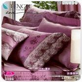 御芙專櫃『浪漫紫戀』*╮☆專櫃高級天絲棉蠶絲˙四件式/兩用被+床包組/(6*7尺)典藏版