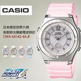 CASIO LWA-M142-4AJF 免對時雙顯太陽能電波錶 現貨+排單 熱賣中!