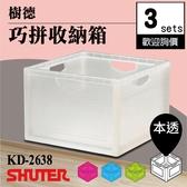 收納精選【樹德】KD巧拼收納箱系列 KD-2638(本透)3入 櫃子/籃子/盒子/居家/置物櫃/整理/分類