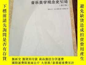 二手書博民逛書店罕見音樂美學觀念史引論Y314730 達爾豪斯 上海音樂學院出版社 出版2014