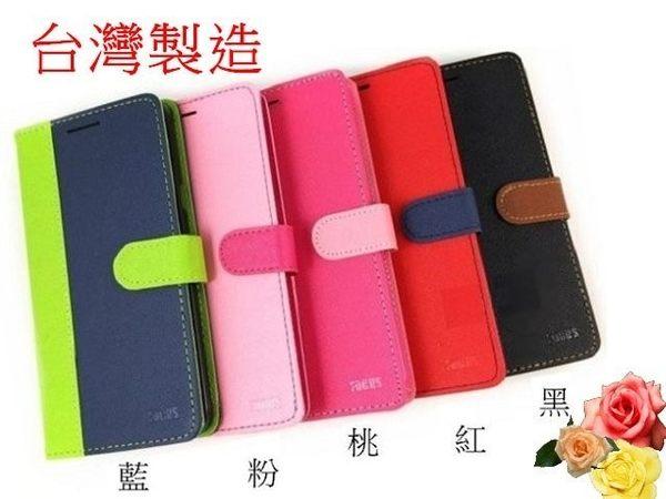 【彩虹系列】HTC Desire 310 / D310n 側掀式 手機套 皮套 保護套
