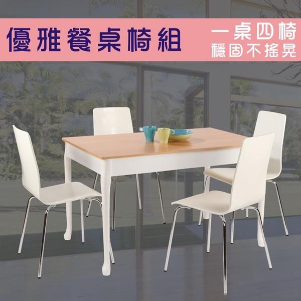 *集樂雅*【DG1275】時尚流行 餐桌椅組 / 書桌椅組 / 會議桌椅組(1桌4椅)