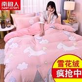 床單套 南極人加厚珊瑚絨四件套冬季牛奶絨床單法蘭絨被套三件套床上用品 【母親節優惠】